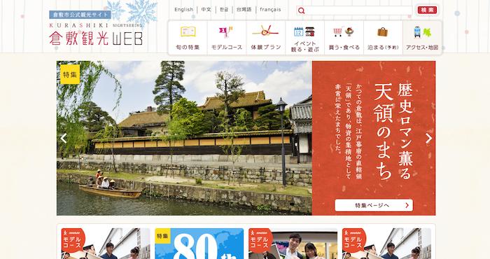 倉敷WEB