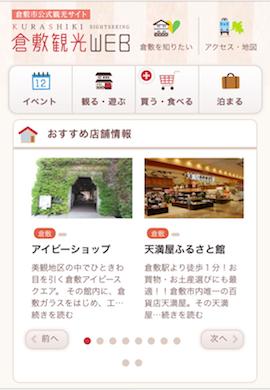 倉敷観光WEBスマホ