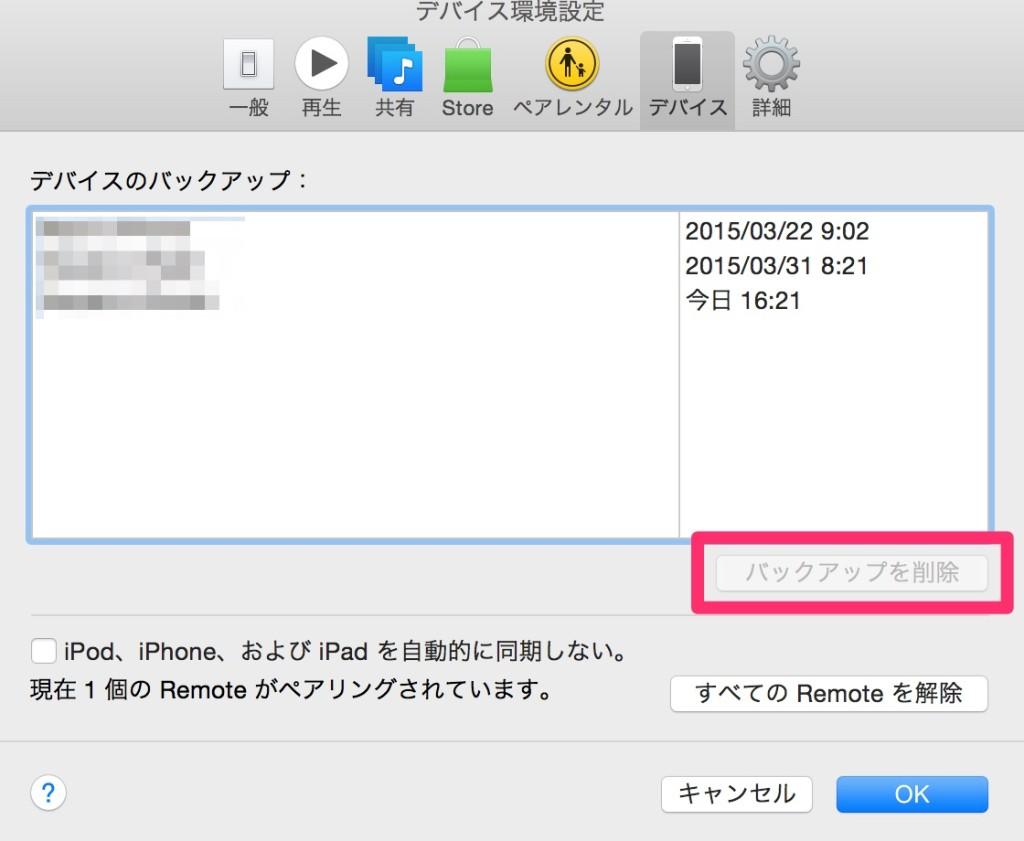 その他 mac ストレージ Macの容量が足りない!ストレージの「その他」の意味と安全な削除方法