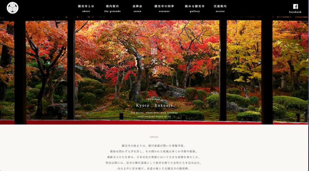 圓光寺トップページ