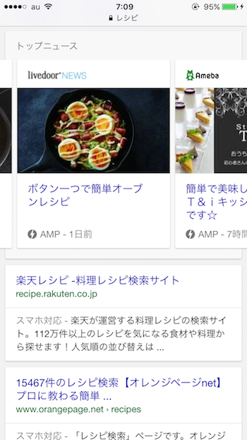 レシピで検索
