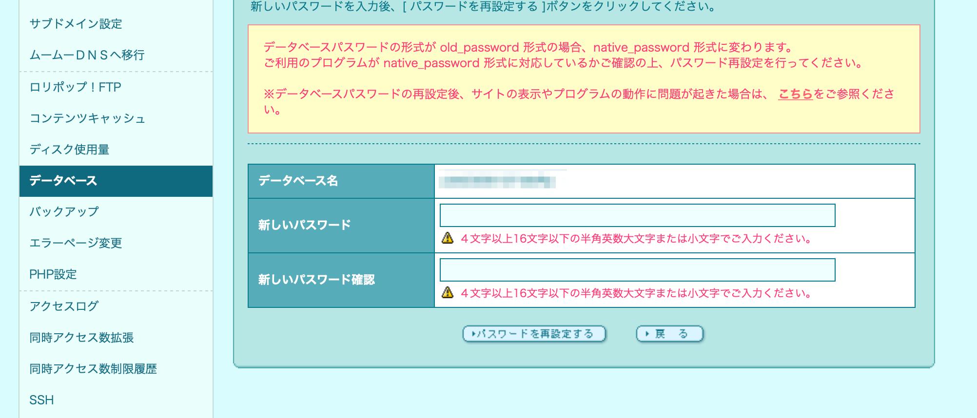 ロリポップ、データベースでパスワードを再設定