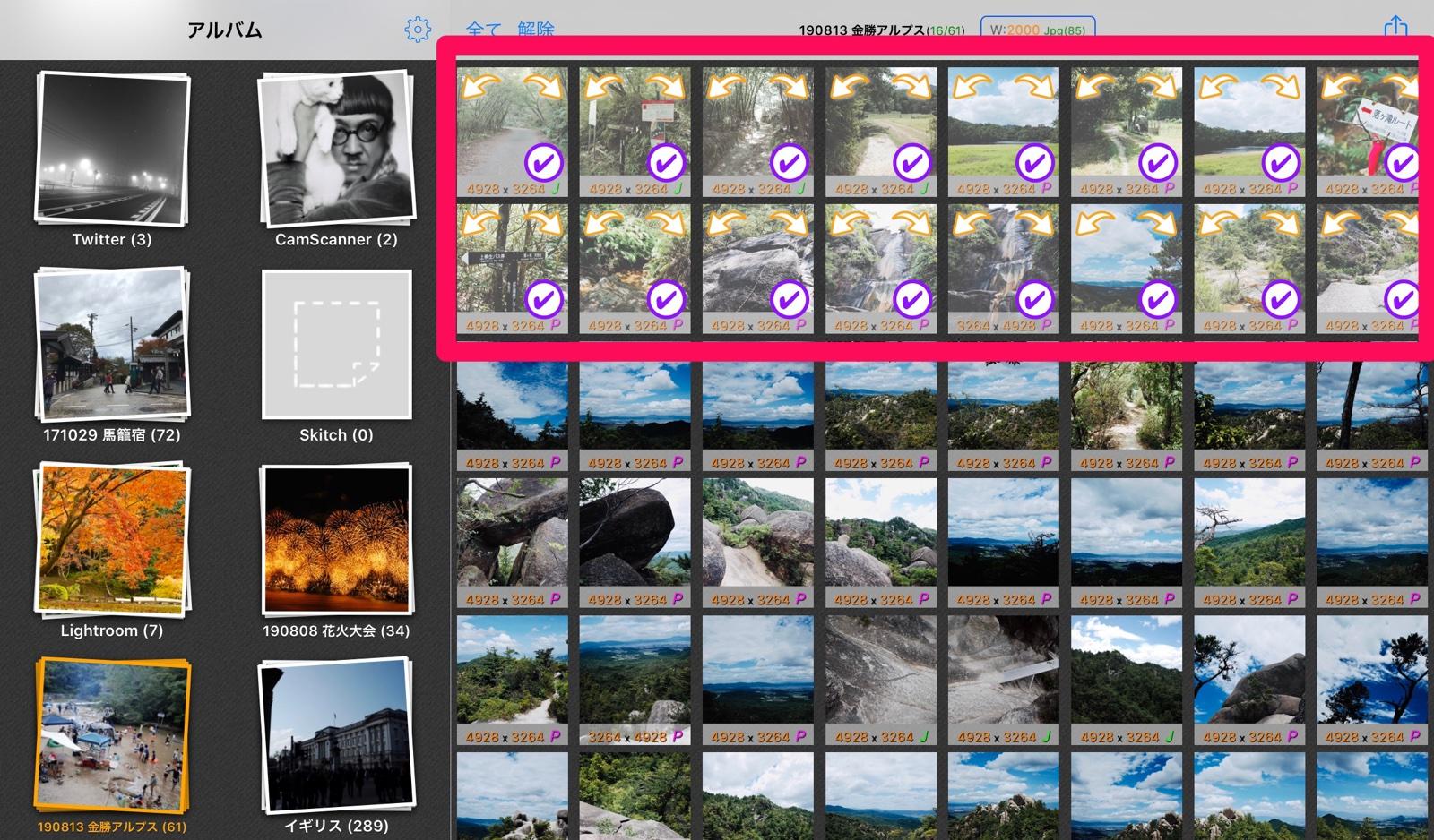 ドラッグで画像の複数選択も可能
