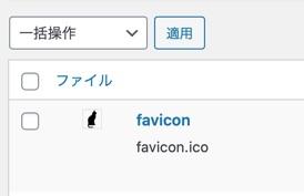 icoファイルのアップロード